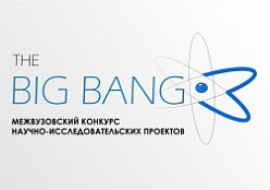 Межвузовский конкурс научно-исследовательских проектов «The Big Bang - 3»